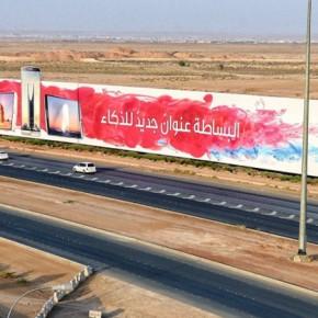 LG et JCDecaux : le plus grand panneau publicitaire du monde