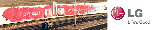 lg-jcdecaux-panneau-publicitaire-record-du-monde-riyad-arabie-saoudite-world-biggest-billboard-advertising-guinness-world-record-8