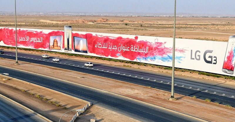 lg-jcdecaux-panneau-publicitaire-record-du-monde-riyad-arabie-saoudite-world-biggest-billboard-advertising-guinness-world-record