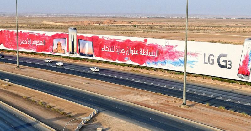 lg-jcdecaux-panneau-publicitaire-record-du-monde-riyad-arabie-saoudite-world-biggest-billboard-advertising-guinness-world-record
