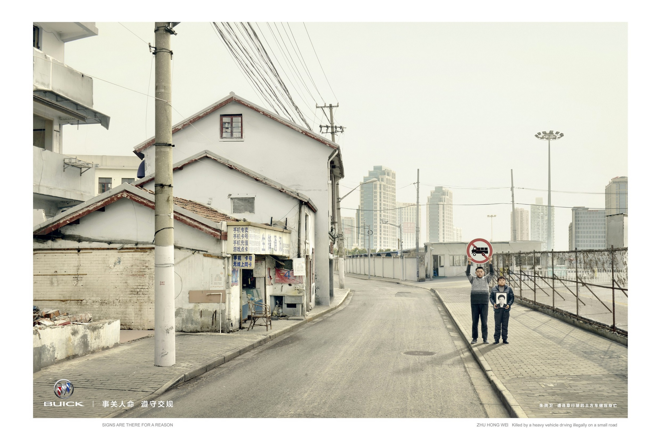buick-road-safety-human-traffic-signs-best-print-ads-2015-lowe-china-gunn-report-5